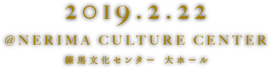 2019.2.22 @NERIMA CULTURE CENTER 練馬文化センター 大ホール